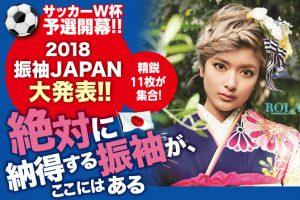 振袖JAPAN