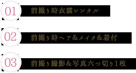スタジオ撮影メリット詳細