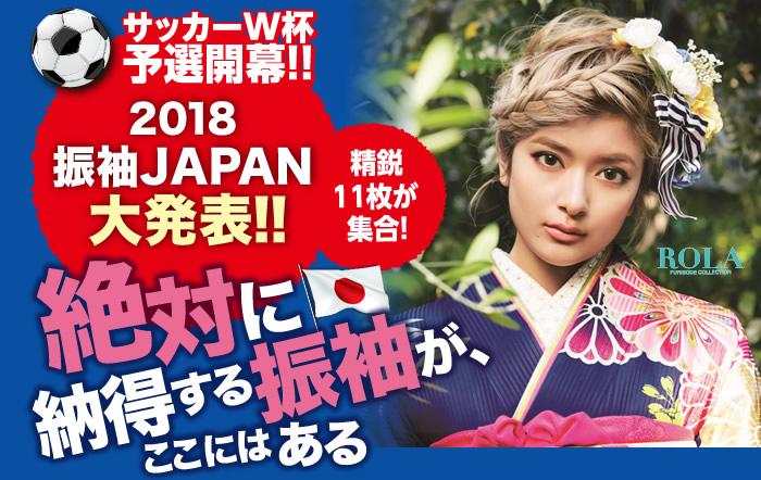 【2018年】振袖JAPAN 大発表!シャレニーが選ぶ新作振袖11枚はこれだ!