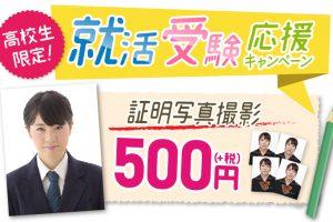 181002_証明写真500円_アートボード 1