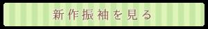 190213_県外ページ_新作ボタン