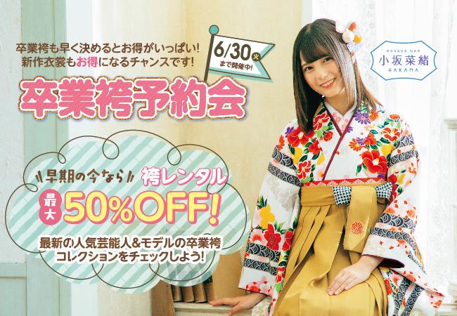 卒業袴 予約会開催!人気のブランド袴もいっぱい!憧れのモデルの袴も着れちゃう!