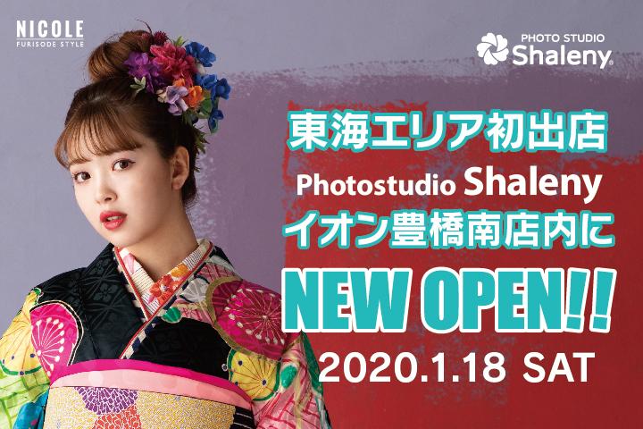 シャレニーイオン豊橋南店オープン!