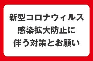 【重要】新型コロナウィルス感染拡大に対する対策とお願い