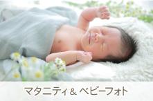 マタニティ・ベビーキャンペーン