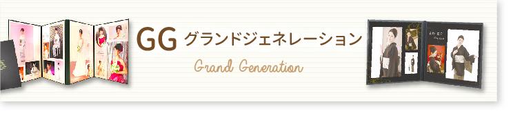 グランドジェネレーションアルバムセットプラン