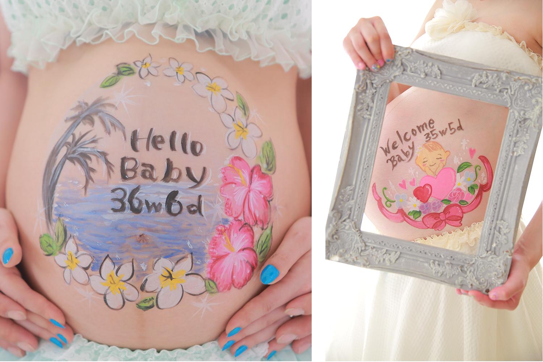 妊娠8〜9か月がオススメ