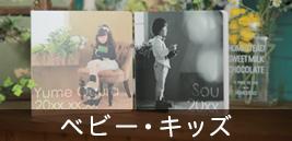 ベビー・キッズアルバムセットプラン