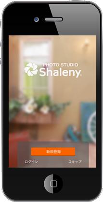 シャレニーのアプリ画面