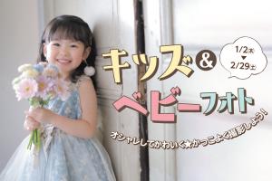キッズ&ベビーフォト★とびきりオシャレして撮影しよう!