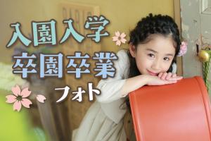 入園入学・卒園卒業記念フォト🌸袴も着れる!シャレニーで写真を撮ろう!