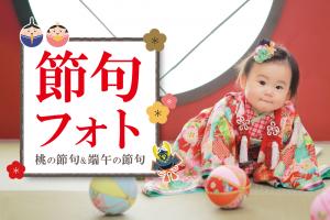 桃の節句&端午の節句フォトキャンペーン!初節句をお祝いしよう!