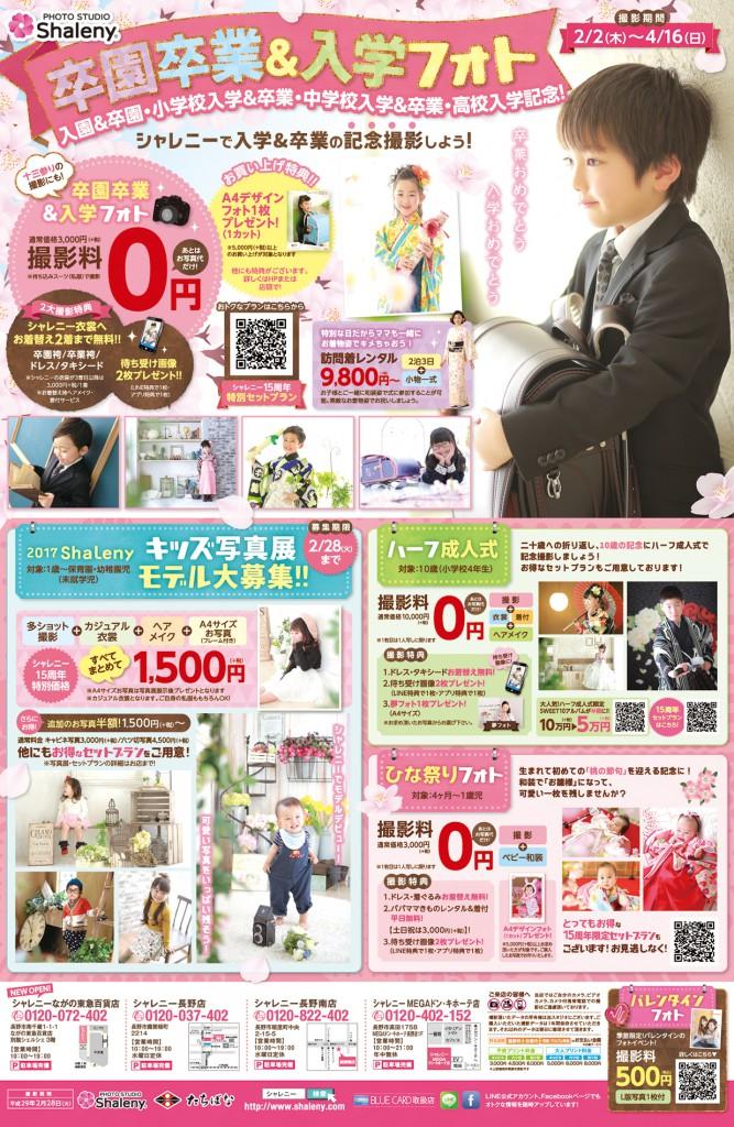 2901シャレニーD4チラシ_表面_長野4店舗olcs2