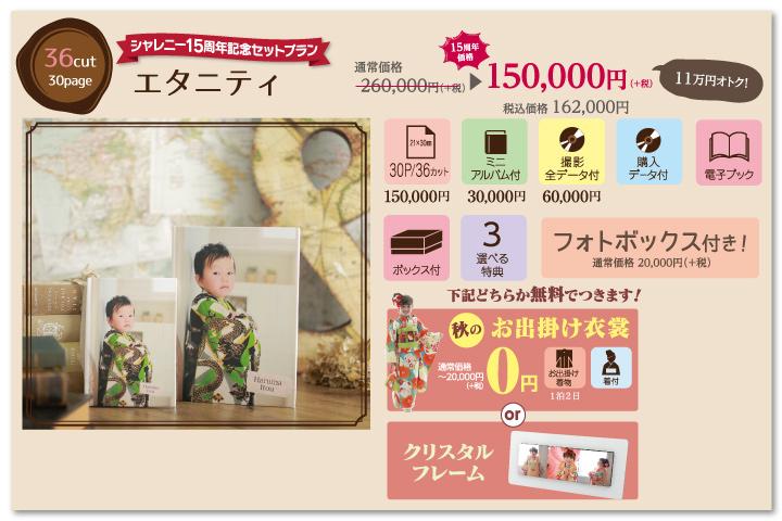 七五三セットプラン|フォルテorアルエット120,000円