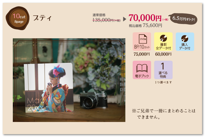七五三セットプラン|クローバー55,000円