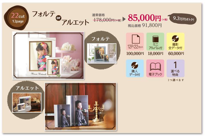 七五三セットプラン|フォルテorアルエット85,000円