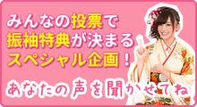 成人式スペシャル特典投票アンケート