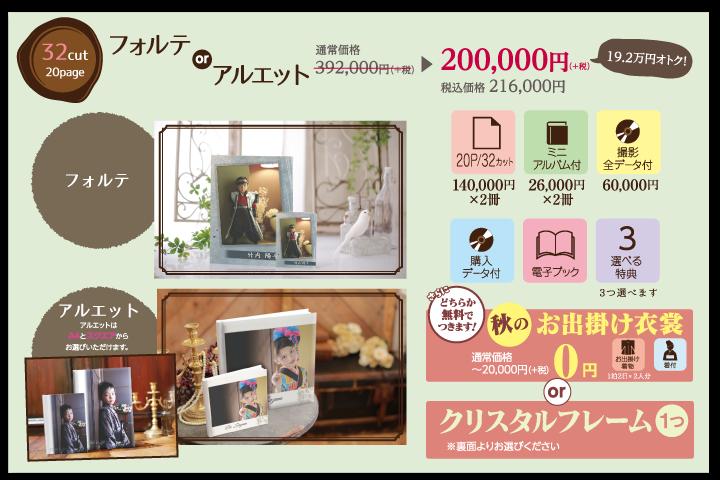 七五三 兄弟・姉妹アルバムセットプラン|フォルテorアルエット150,000円