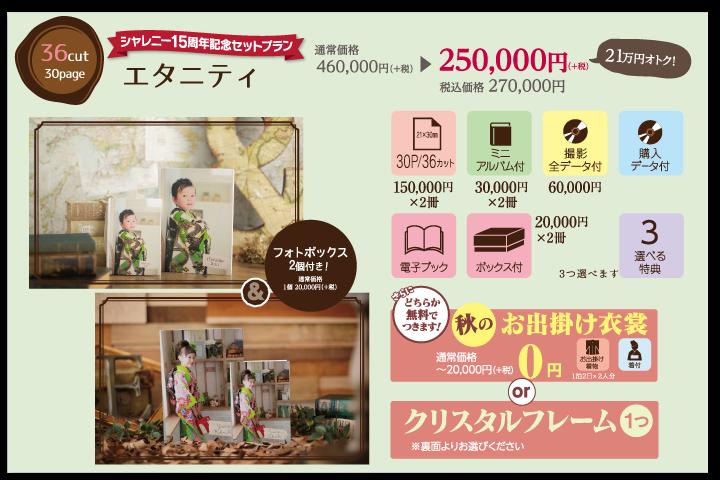 七五三 兄弟・姉妹アルバムセットプラン|エタニティ250,000円