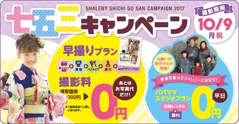 2017年 七五三キャンペーン 大切な記念日は家族deシャレニー