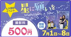 七夕撮影イベント「星に願いを」