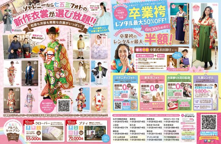 2905シャレニーD4チラシ裏_袴用olcs2-01