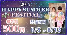 2017HAPPY SUMMER FESTIVAL