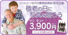 -ながの東急百貨店限定-敬老の日は写真を贈ろう!3,900円キャビネ写真付き!