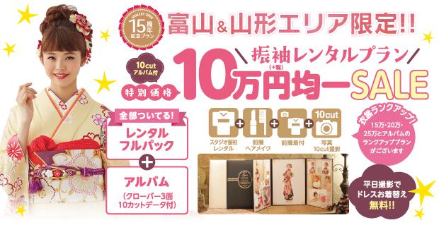 富山 山形 振袖レンタル アルバム付き 10万円