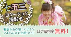 七五三ロケーション撮影2017