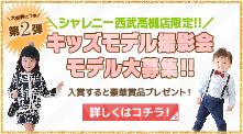 高槻フォトコン第二弾モデル募集~12/26まで