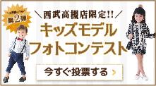高槻フォトコン第二弾 投票
