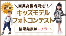 高槻フォトコン第二弾 結果