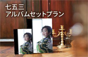 七五三アルバムセットプラン