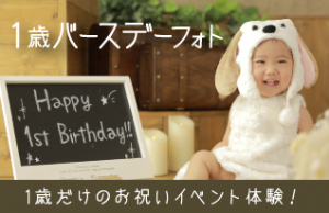 1歳のお誕生日は特別に残そう!1歳バースデーフォト限定★一升餅&選び取りカード体験!