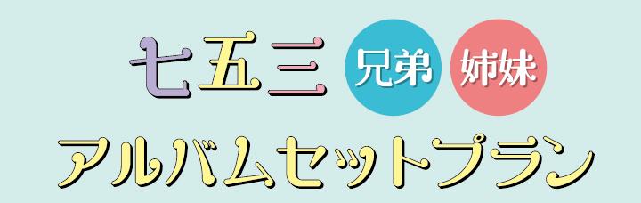 七五三兄弟・姉妹アルバムセットプラン