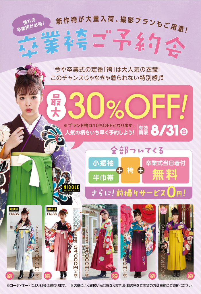 袴最大30%OFFキャンペーン