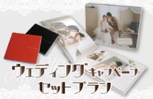 ウェディングキャンペーン セットプラン【2019/3/31まで】元