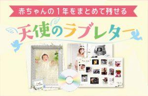 シャレニーオリジナル♡パパとママからのプレゼント!『天使のラブレター』でお子さまの1年をまとめて残そう!