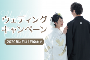 【2020年ウェディングキャンペーン♥】 結婚式の前撮り、フォトウェディングにも!