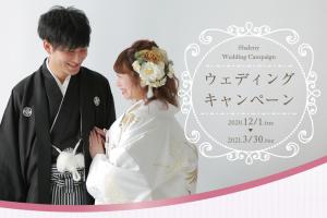 【2021年ウェディングキャンペーン】結婚式の前撮り、フォトウェディングにも!