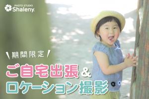 ご自宅出張撮影・ロケーション撮影キャンペーン第2弾!