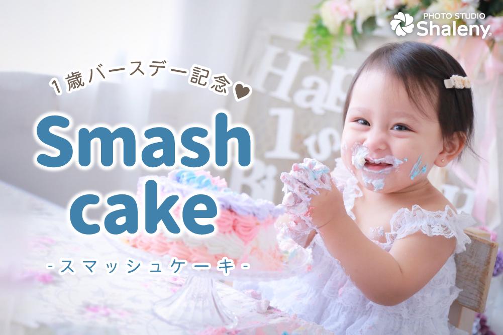 と スマッシュ は ケーキ