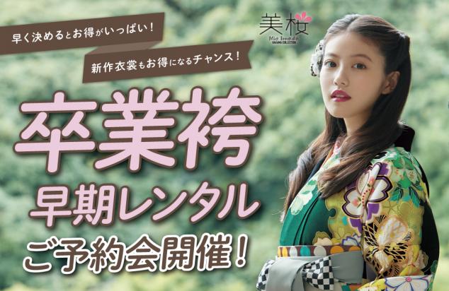 今田美桜 卒業袴