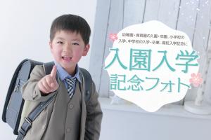 【入園入学記念フォト】卒園袴も着れる!シャレニーで記念写真を撮ろう!